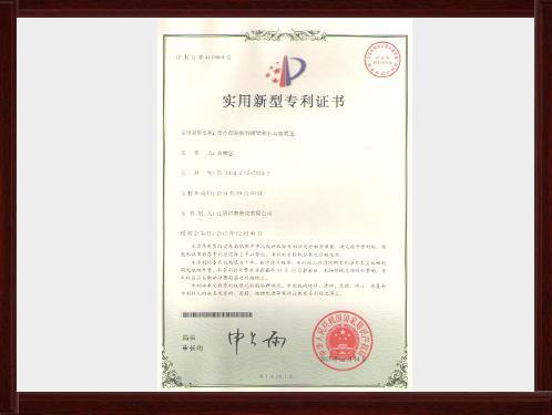 搪瓷釉料运输装置专利证书